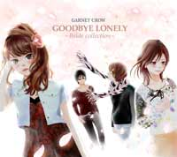 GARNET CROW | GOODBYE LONELY 〜Bside collection〜【初回限定盤】