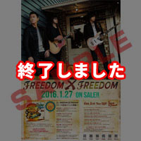 doa | FREEDOM×FREEDOM