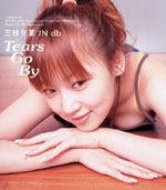 三枝夕夏 IN db | Tears Go By