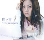 倉木麻衣 | 白い雪