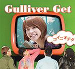 Gulliver Get | コイニオチタ