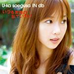 三枝夕夏 IN db | いつも素顔の私でいたい【通常盤】