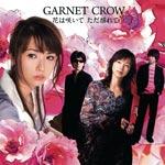 GARNET CROW | 花は咲いて ただ揺れて 【初回限定盤】
