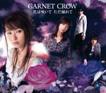 GARNET CROW | 花は咲いて ただ揺れて 【通常盤】