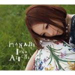 愛内里菜 | HANABI(通常盤)