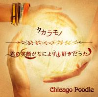 Chicago Poodle | タカラモノ/君の笑顔がなによりも好きだった【初回限定盤】