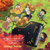 Chicago Poodle | タカラモノ/君の笑顔がなによりも好きだった【名探偵コナン盤】