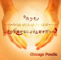 Chicago Poodle | タカラモノ/君の笑顔がなによりも好きだった【通常盤】