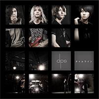 dps | タイムライン【通常盤】