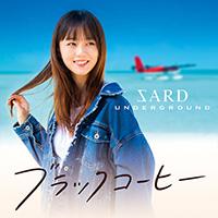 SARD UNDERGROUND | ブラックコーヒー【初回限定盤B】