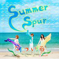 なついろ | Summer Spur