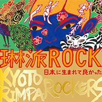 KYOTO RIMPA ROCKERS   琳派ROCK 日本に生まれて良かった