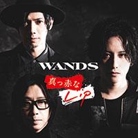 WANDS | 真っ赤なLip【通常盤】