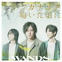 WANDS | カナリア鳴いた頃に【初回限定盤】