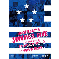 アンティック-珈琲店- | ANCAFESTA'15 「SUMMER DIVE」/LIVE CAFE 2015 夏「野外でニャッピー2」〜ROAD OF MAJOR〜