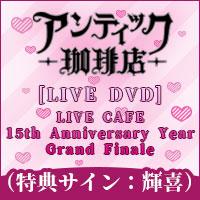 アンティック-珈琲店- | LIVE DVD「LIVE CAFE 15th Anniversary Year Grand Finale」【Musing盤】(特典メンバー:輝喜)