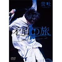 焚吐 | 焚吐LIVE DVD「矛盾の旅」