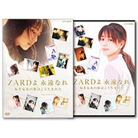 ZARD | ZARDよ 永遠なれ 坂井泉水の歌はこう生まれた【DVD】