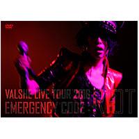 VALSHE | VALSHE LIVE TOUR 2016 「EMERGENCY CODE:RIOT」LIVE DVD【通常盤】