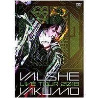 VALSHE | VALSHE LIVE TOUR 2018 「YAKUMO」LIVE DVD【通常盤】