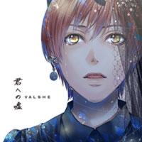 VALSHE | 君への嘘【Musing盤】