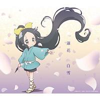 蓮花 | 白雪【TVアニメ「信長の忍び」特別盤】