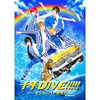 アンティック-珈琲店- | 千年DIVE!!!!!【Musing盤】
