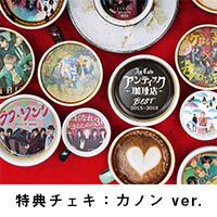 アンティック-珈琲店- | 「BEST 2015〜2018」Musing盤(特典チェキ:カノン ver.)