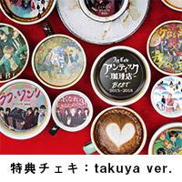 アンティック-珈琲店- | 「BEST 2015〜2018」Musing盤(特典チェキ:takuya ver.)