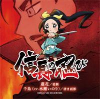 蓮花/千鳥(CV:水瀬いのり) | 「信長の忍び」コミケ限定CD