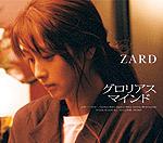 ZARD | グロリアス マインド