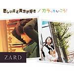 ZARD | 悲しいほど貴方が好き/カラッといこう!