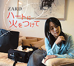 ZARD | ハートに火をつけて【通常盤】