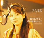 ZARD | 翼を広げて/愛は暗闇の中で【初回限定盤】