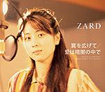 ZARD | 翼を広げて/愛は暗闇の中で【通常盤】