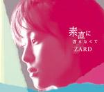 ZARD | 素直に言えなくて【初回限定盤】