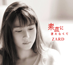 ZARD | 素直に言えなくて【通常盤】