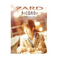 ZARD | 【12cmマキシ】きっと忘れない