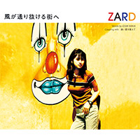 ZARD | 【12cmマキシ】風が通り抜ける街へ
