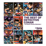 V.A | 名探偵コナン劇場版テーマソングベスト THE BEST OF DETECTIVE CONAN 〜The Movie Themes Collection〜