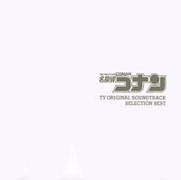 大野克夫/大野克夫バンド | 名探偵コナンTVオリジナル・サウンドトラック Selection BEST