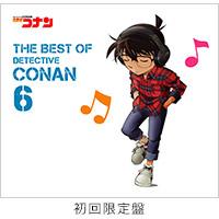V.A | 名探偵コナン テーマ曲集6〜THE BEST OF DETECTIVE CONAN6〜【初回限定盤】