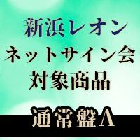 新浜レオン   【ネットサイン会対象商品】君を求めて【通常盤A】