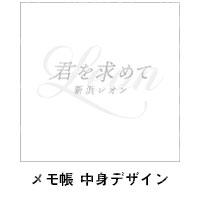 新浜レオン | 君を求めて【通常盤B】