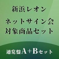 新浜レオン | 【ネットサイン会対象商品セット】ダメ ダメ…/さよならを決めたのなら【通常盤A+B】