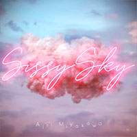 宮川愛李 | Sissy Sky【初回限定盤】