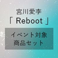 宮川愛李 | 【イベント対象商品セット】「Reboot」