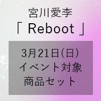 宮川愛李   【3/21(日)イベント対象商品セット】「Reboot」