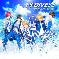 アンティック-珈琲店- | 千年DIVE!!!!!【通常盤A】