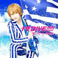 アンティック-珈琲店- | 千年DIVE!!!!!【通常盤B みくver.】
